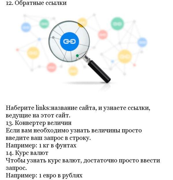 18 хитрых способов искать информацию в Google7