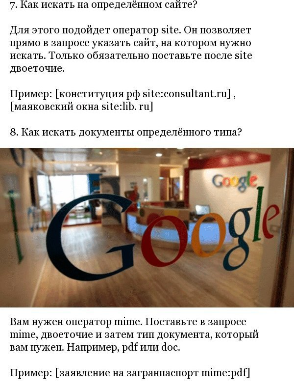 18 хитрых способов искать информацию в Google5