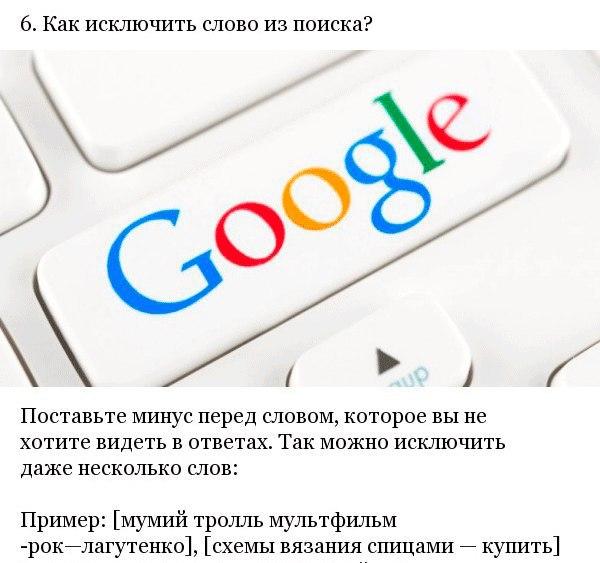 18 хитрых способов искать информацию в Google4