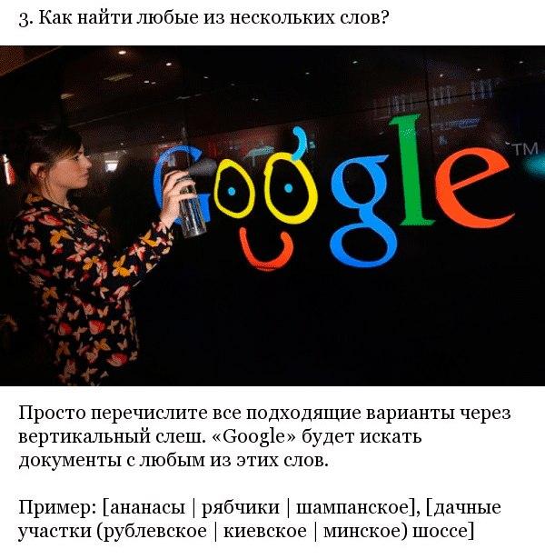 18 хитрых способов искать информацию в Google2