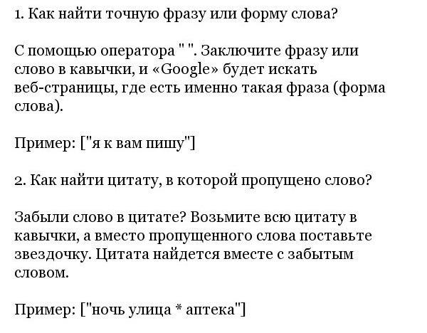 18 хитрых способов искать информацию в Google