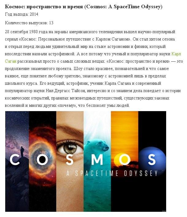 9 научно-популярных сериалов