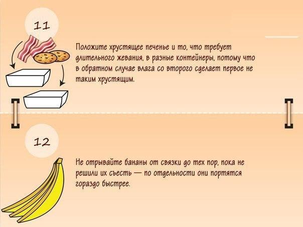Подсказки, которые пригодятся вам на кухне6