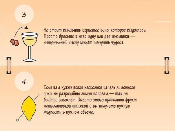 Подсказки, которые пригодятся вам на кухне2