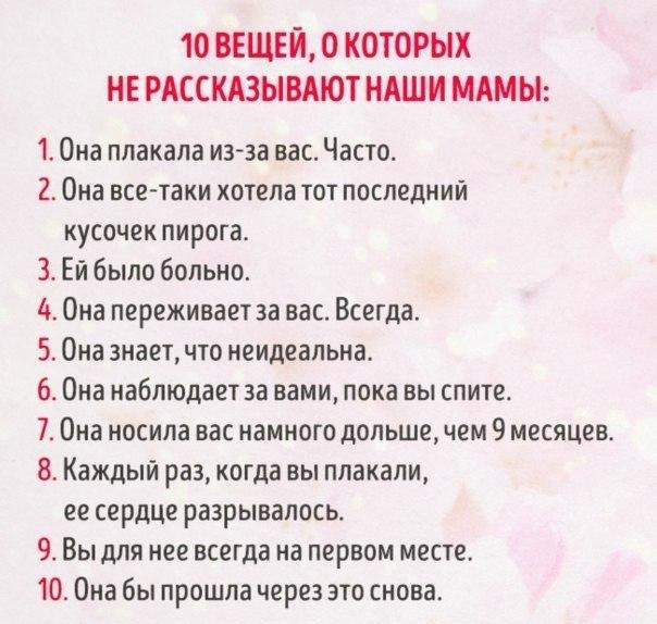 Берегите своих мам