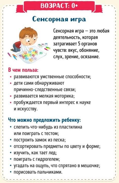 10 видов игр, чтобы вырастить умного ребенка