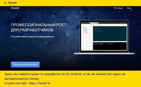 10 лучших сайтов для изучения программирования8