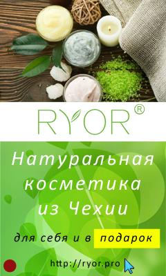 Натуральная косметика из Чехии RYOR