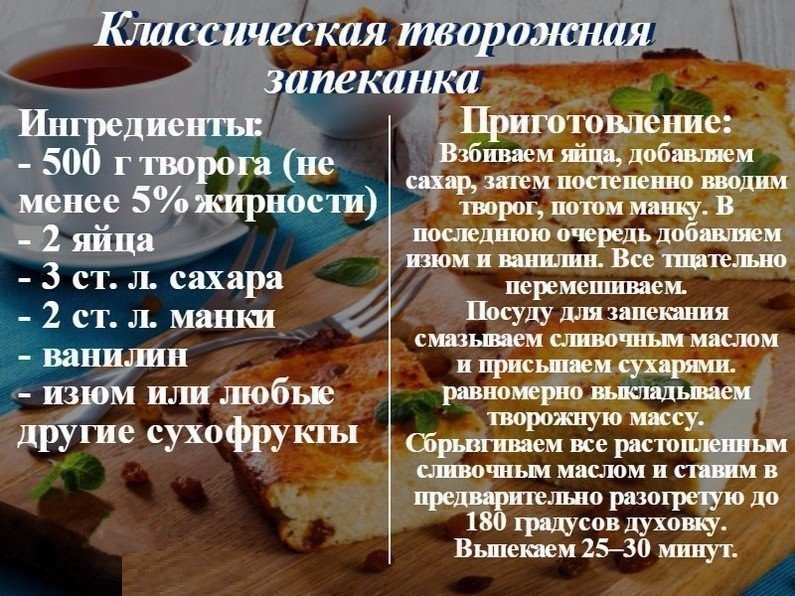 ТОП-7 вариантов блюд из творога