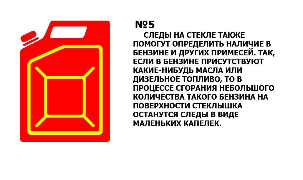 Как проверить качество бензина6