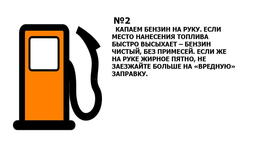Как проверить качество бензина3
