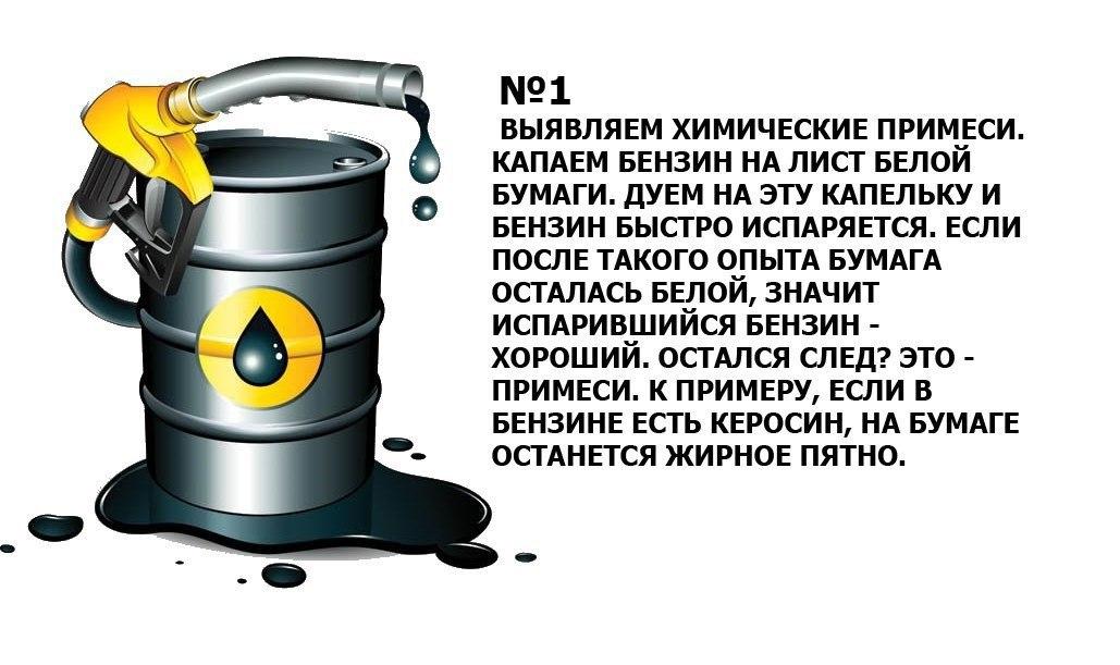 Как проверить качество бензина2