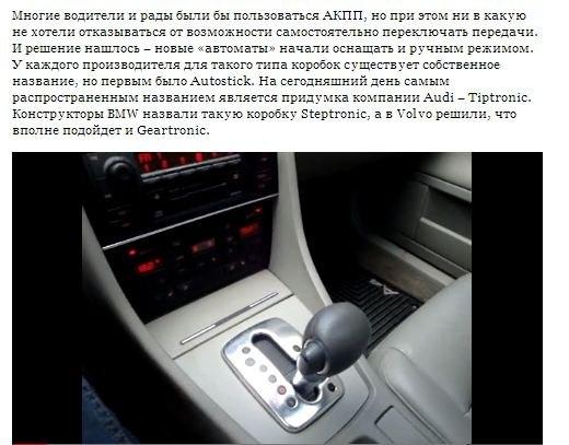 Типы Автоматических коробок передач3