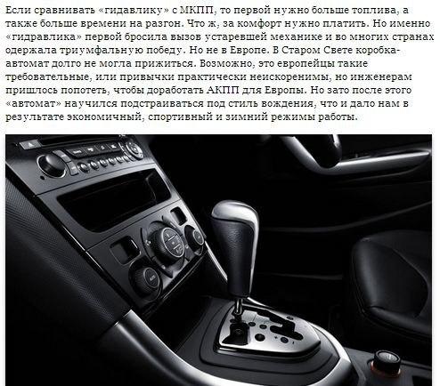 Типы Автоматических коробок передач2