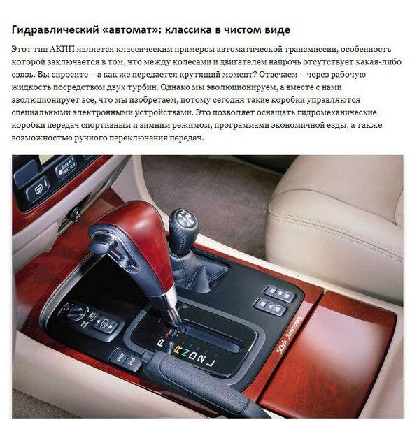 Типы Автоматических коробок передач