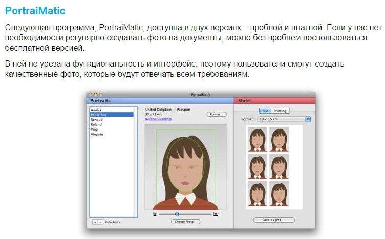 Как сделать фото на документы в компьютере6