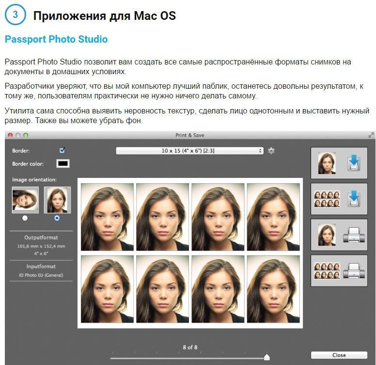 Как сделать фото на документы в компьютере5