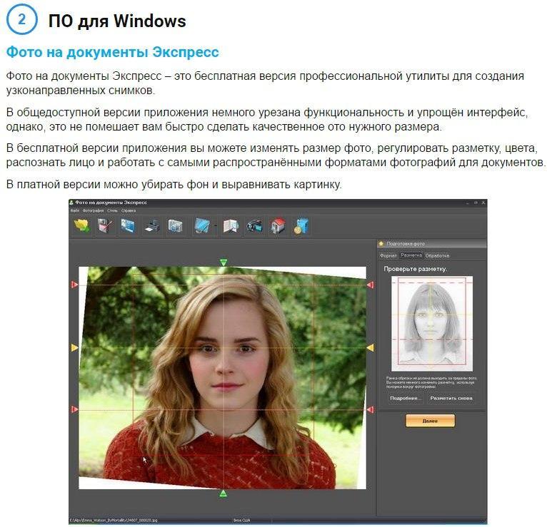 Как сделать фото на документы в компьютере3