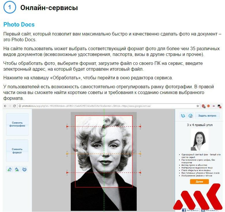 Как сделать фото на документы в компьютере