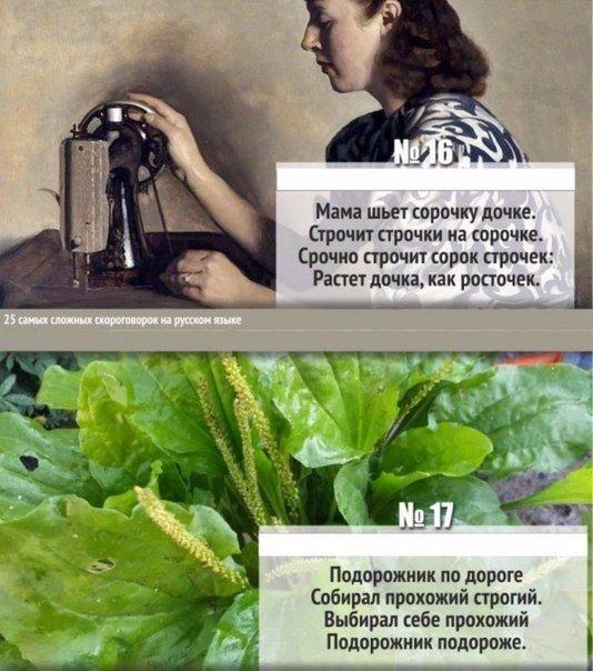 17 самых сложных скороговорок на русском языке9