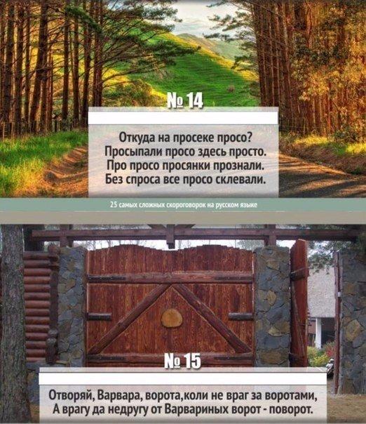 17 самых сложных скороговорок на русском языке8