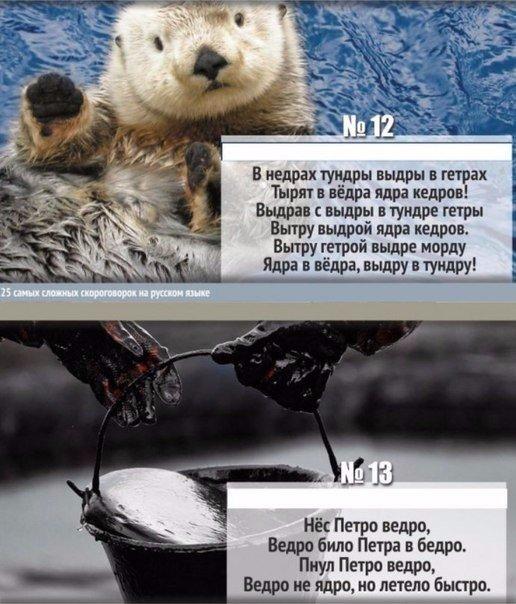 17 самых сложных скороговорок на русском языке7