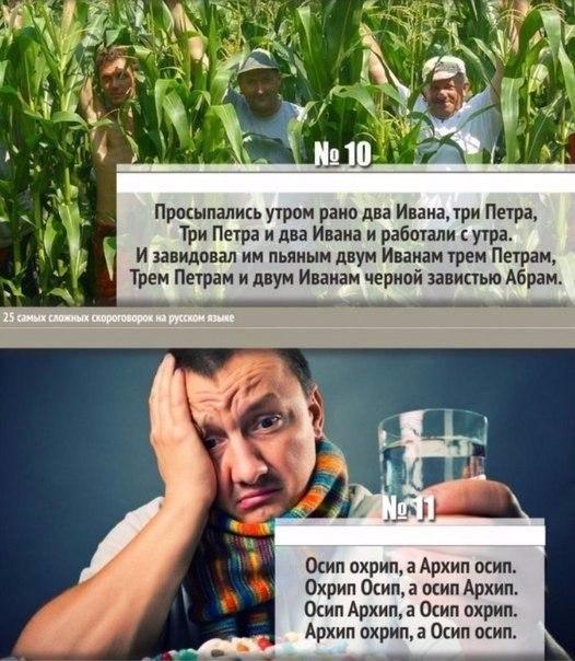 17 самых сложных скороговорок на русском языке6