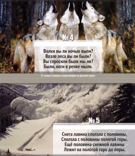 17 самых сложных скороговорок на русском языке3