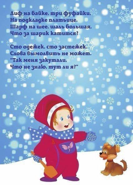 Учить стишки зимой - одно из самый волшебных занятий в детстве