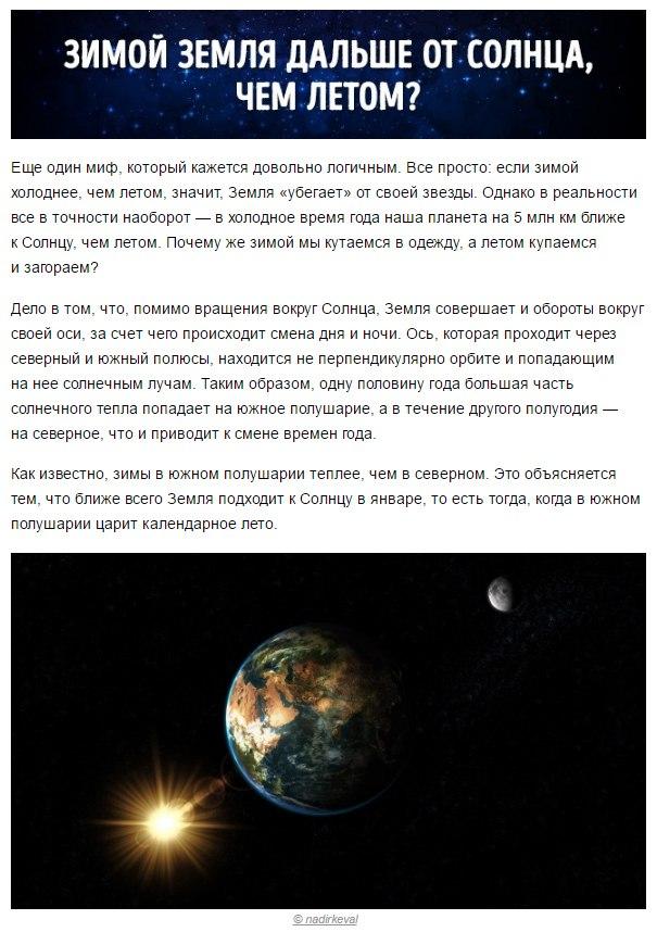 Оказывается, Солнечная система вовсе не такая, как мы привыкли думать8