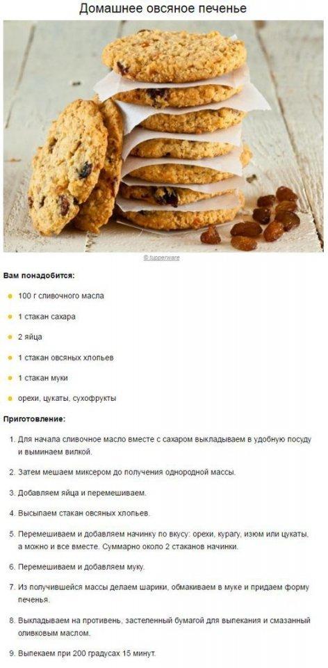 Рецепт печенье крекер в домашних условиях