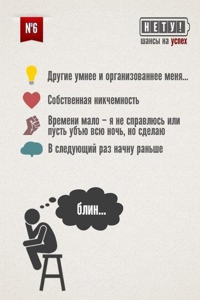6 причин твоих неудач7