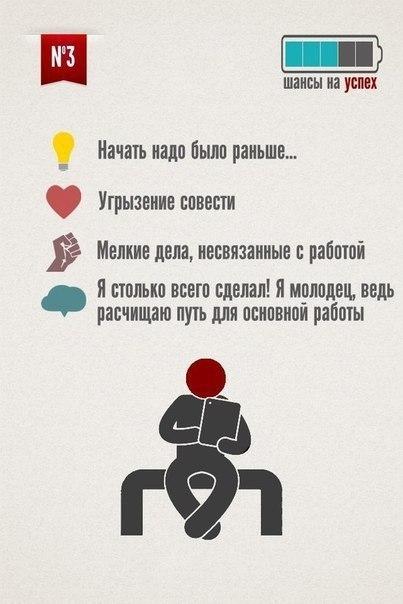 6 причин твоих неудач4