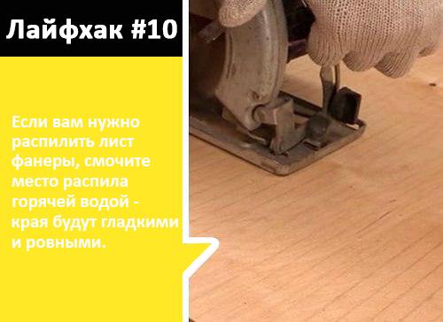 лайфхак_10