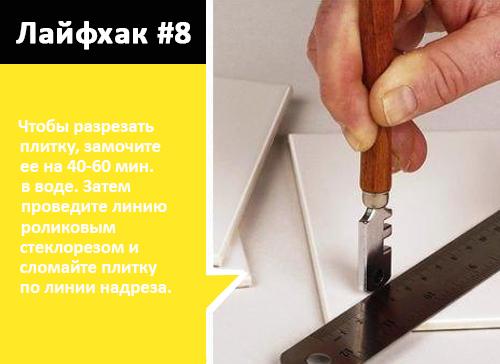 лайфхак_8