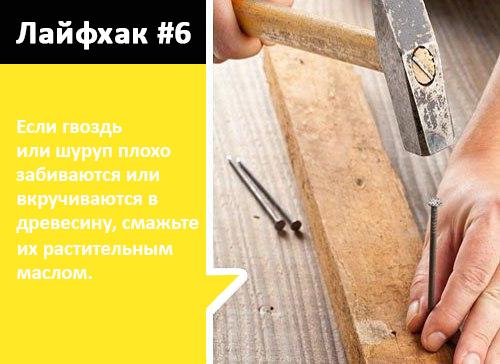 лайфхак_6