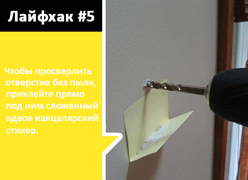 лайфхак_5