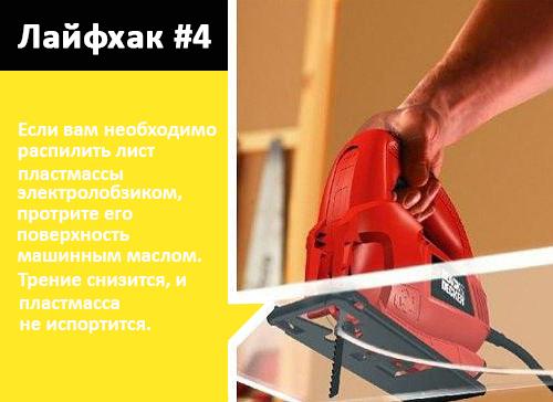 лайфхак_4