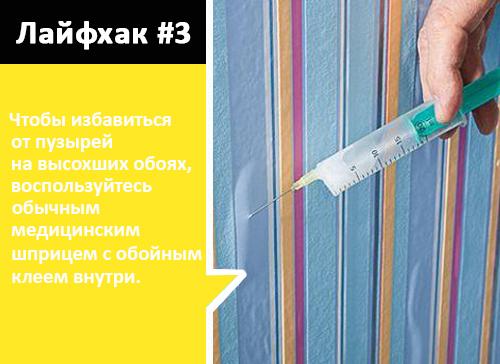 лайфхак_3