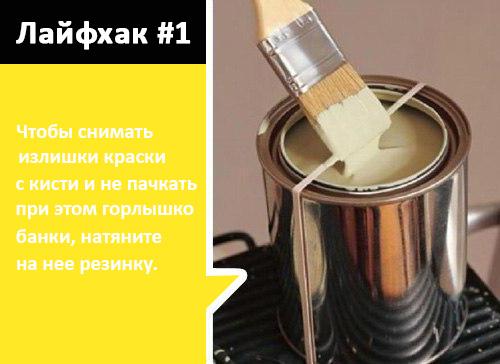 лайфхак_1