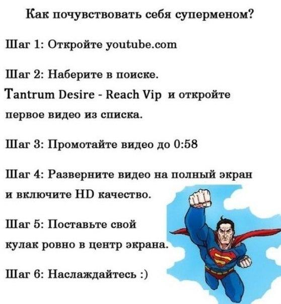 Почувствуй себя суперменом