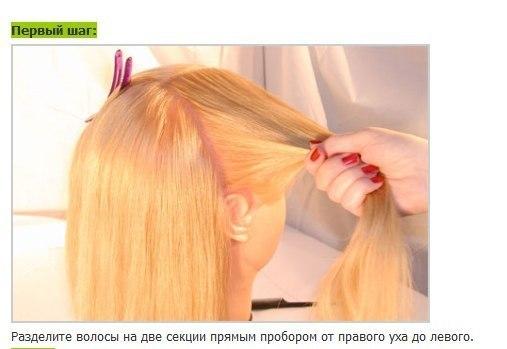 Как красиво и просто закрепить волосы