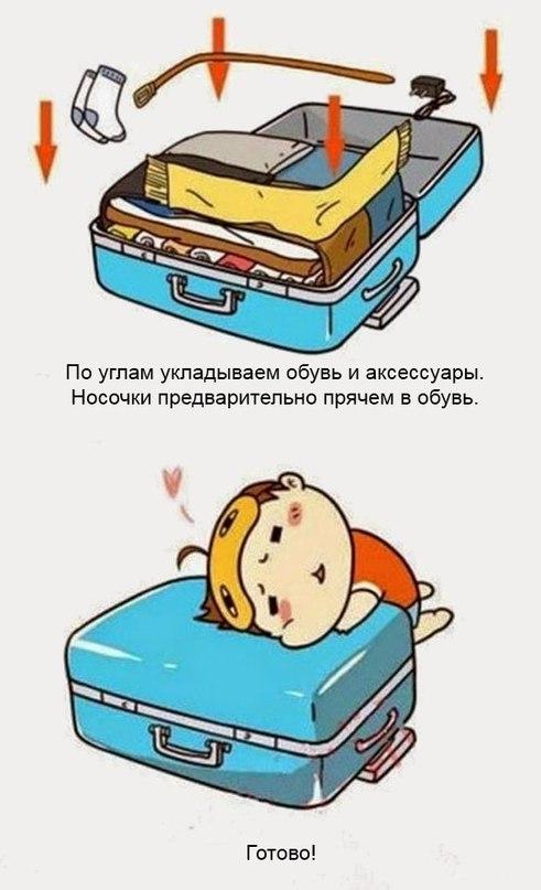 Как упаковать чемодан6