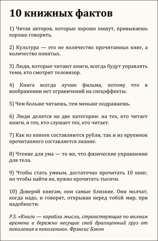 10 книжных фактов