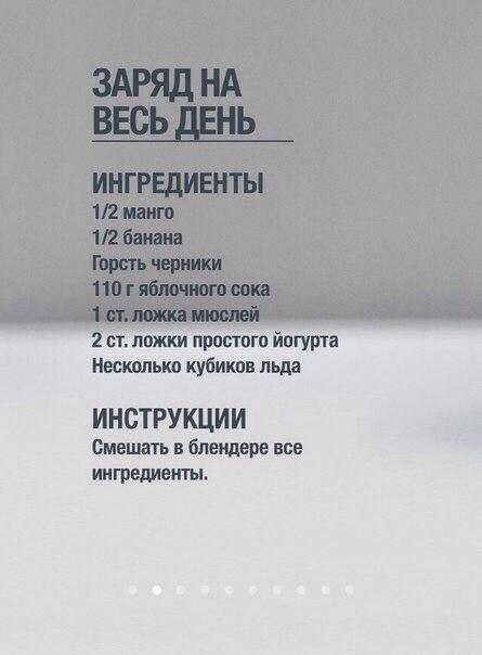 Рецепты полезных коктейлей8