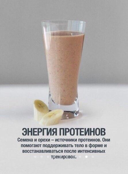 Рецепты полезных коктейлей7