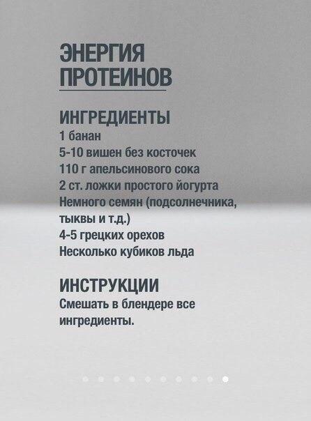 Рецепты полезных коктейлей6