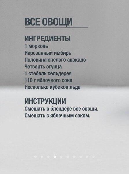 Рецепты полезных коктейлей2