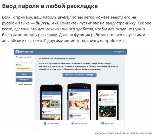 5 интересных возможностей «ВКонтакте»
