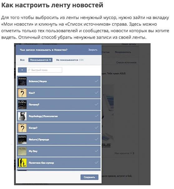 5 интересных возможностей «ВКонтакте»5